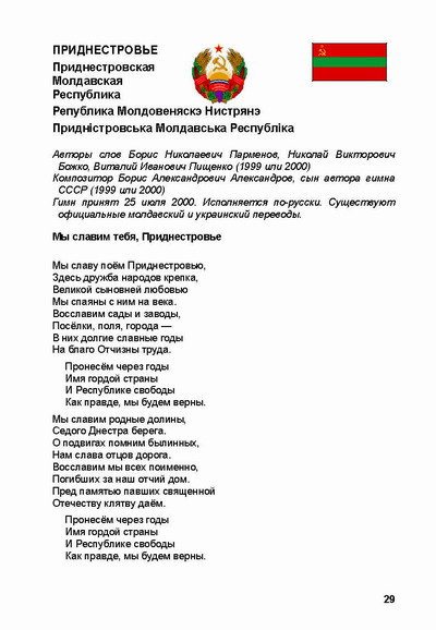 выборе летнего стихотворения на молдавском языке что бегайте, прыгайте