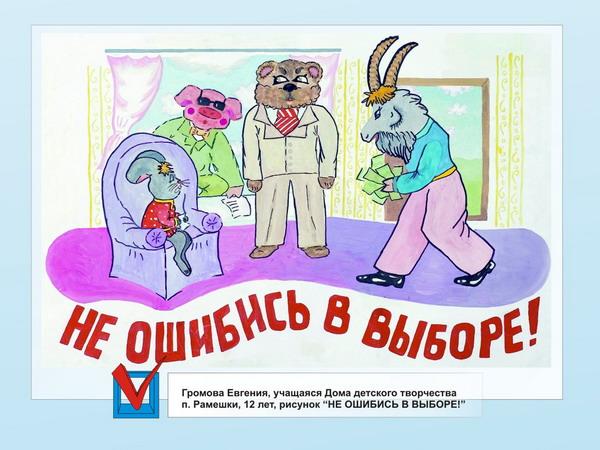 Хроники Центризбиркома Июль декабрь  121 е заседание ЦИК Устами младенца